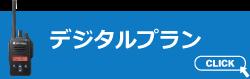 デジタルプラン