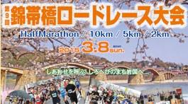 第9回錦帯橋ロードレース大会