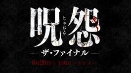 呪怨-ザ・ファイナル-