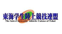 第81回東海学生陸上競技対校選手権大会
