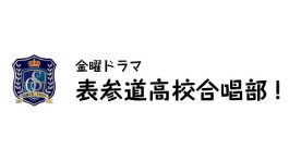 金曜ドラマ 表参道高校合唱部