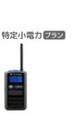 特定小電力プランMS50