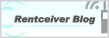レントシーバーブログ