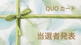 QUOカード当選者発表