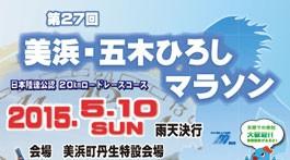 第27回美浜・五木ひろしマラソン