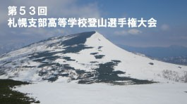 第53回 札幌支部高等学校登山選手権大会