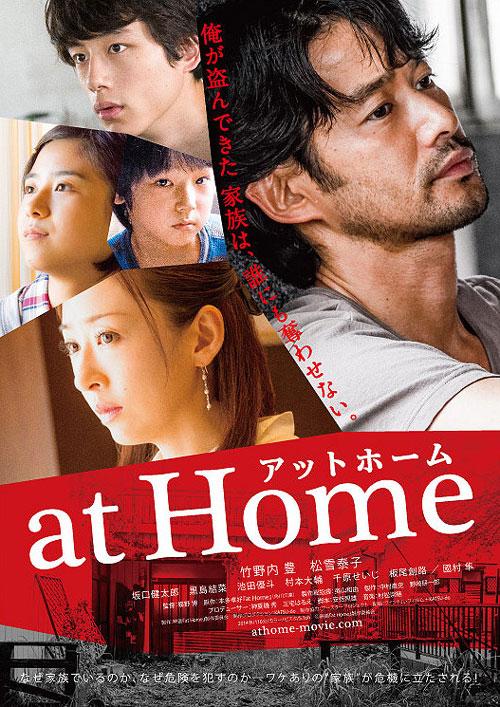 at-HOME1