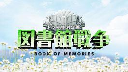 book-of-memories