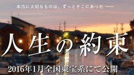 jinseinoyakusoku1