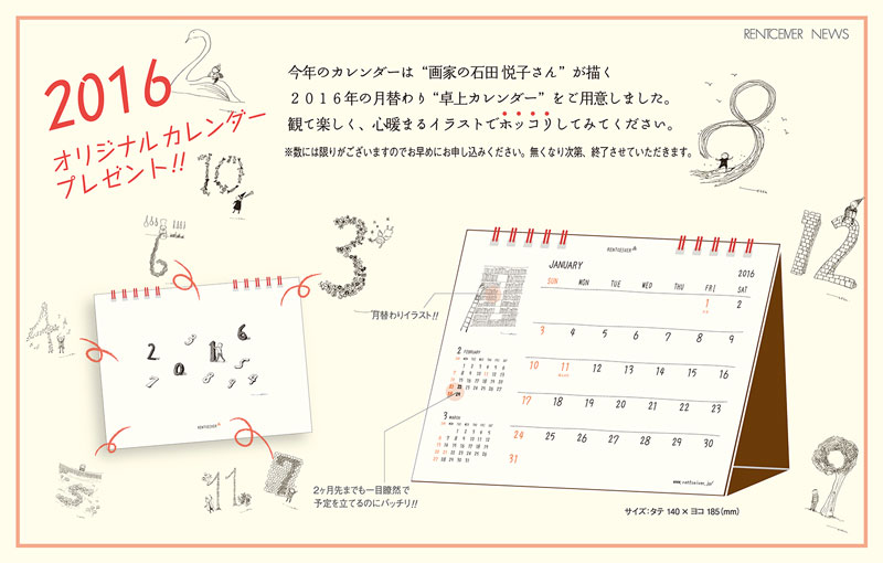 calendar2015.2