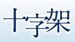 jyuujika