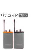 特定小電力プラン パナガイドシステム