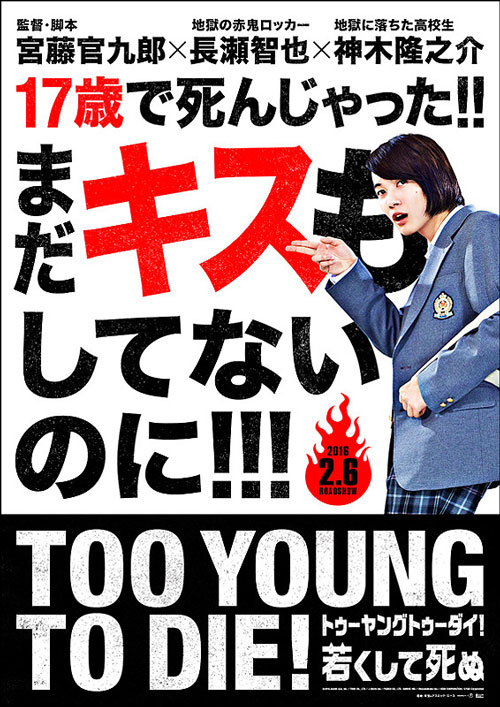 too-young-to-die