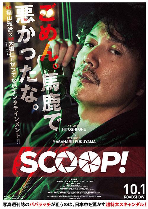scoop2