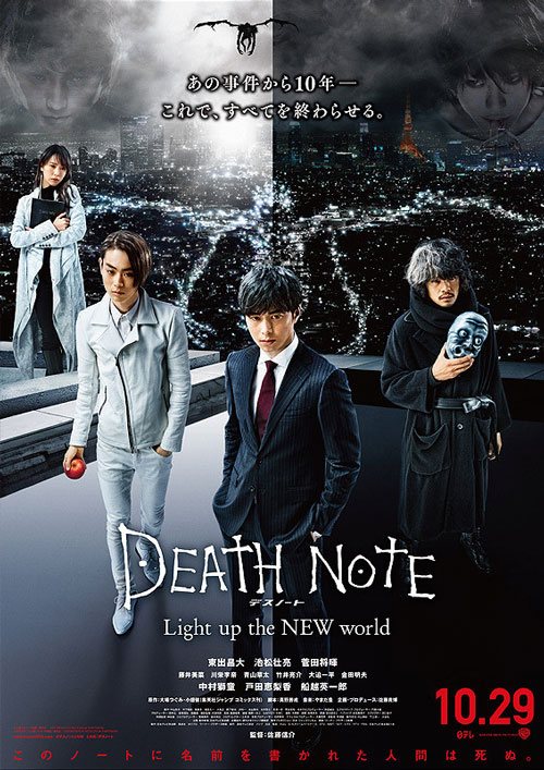 death-note_f