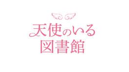 tenshi1