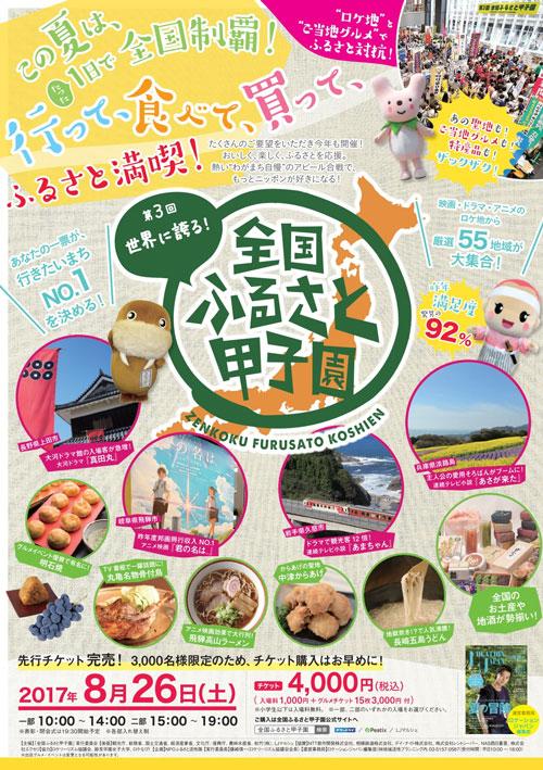 furuko2017