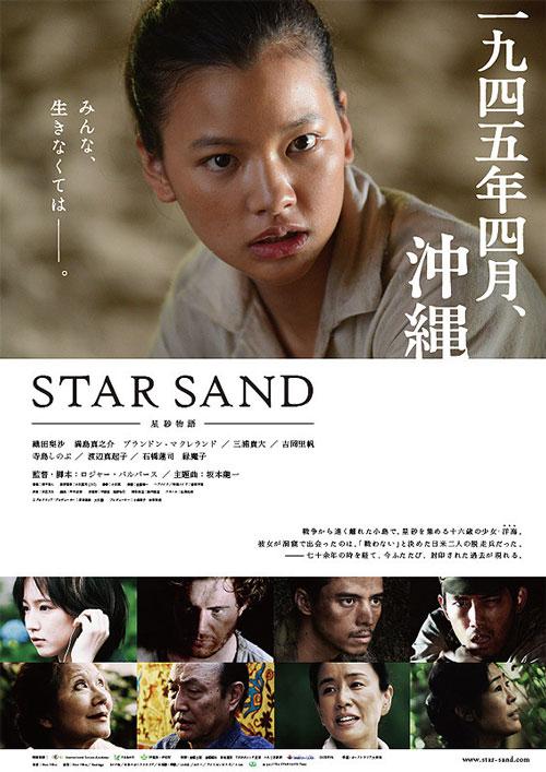 star-sand