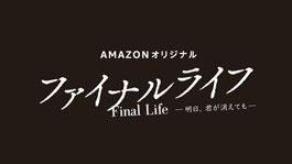 finallife
