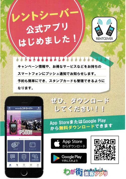 rc-app