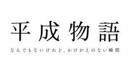 heiseimonog